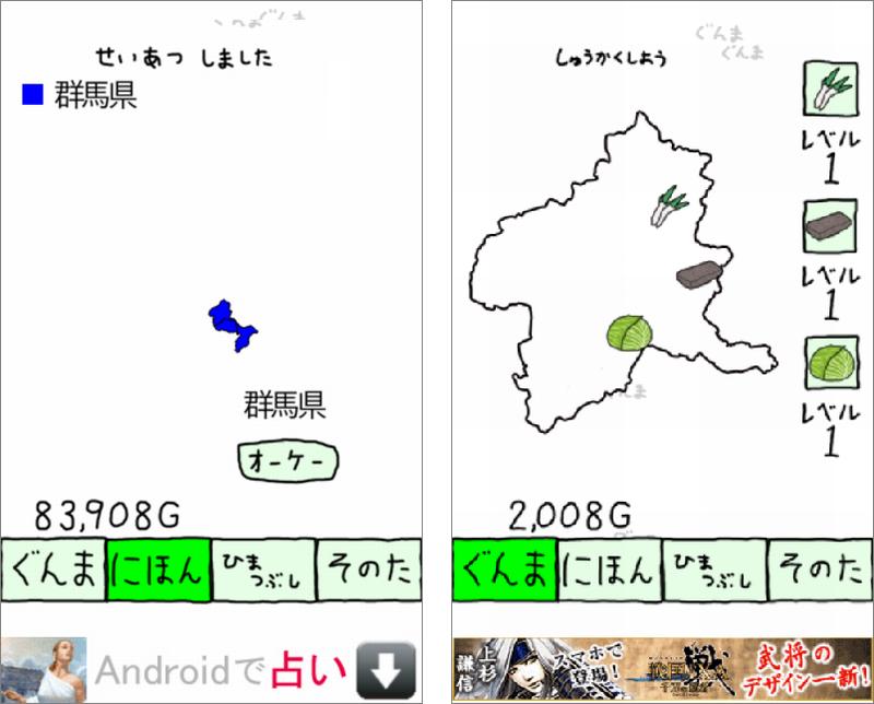 ぐんまのやぼう androidアプリスクリーンショット2