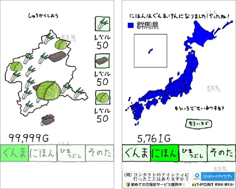 ぐんまのやぼう androidアプリスクリーンショット4