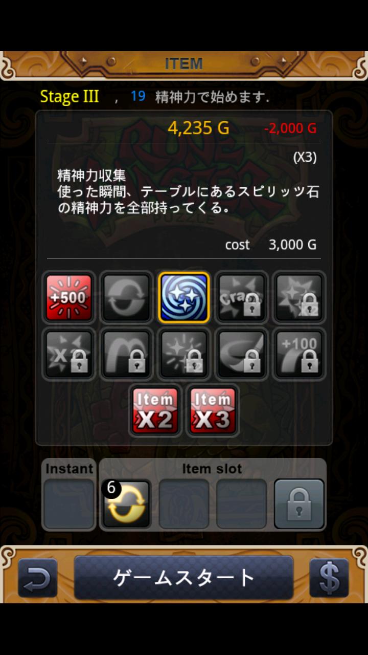 ルーンマスターパズル androidアプリスクリーンショット3