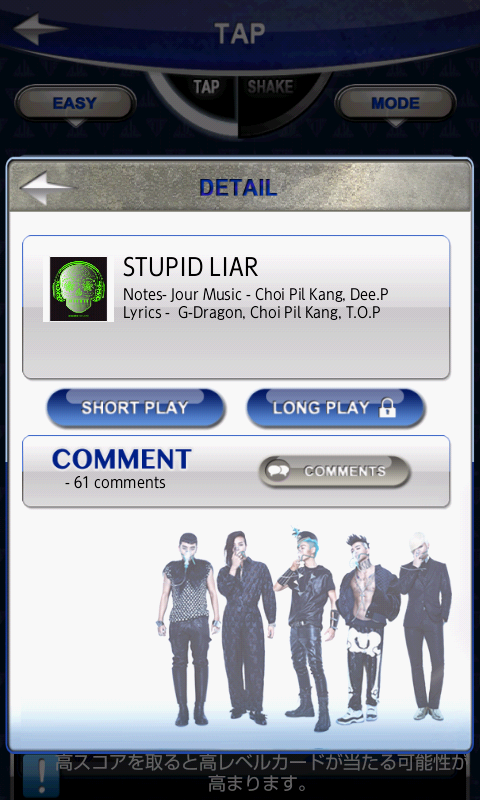 androidアプリ BIGBANG シェイク攻略スクリーンショット1