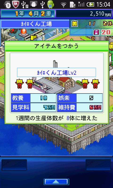 androidアプリ 星になったカイロくん攻略スクリーンショット4