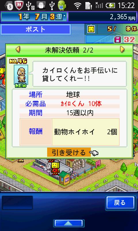 星になったカイロくん androidアプリスクリーンショット3