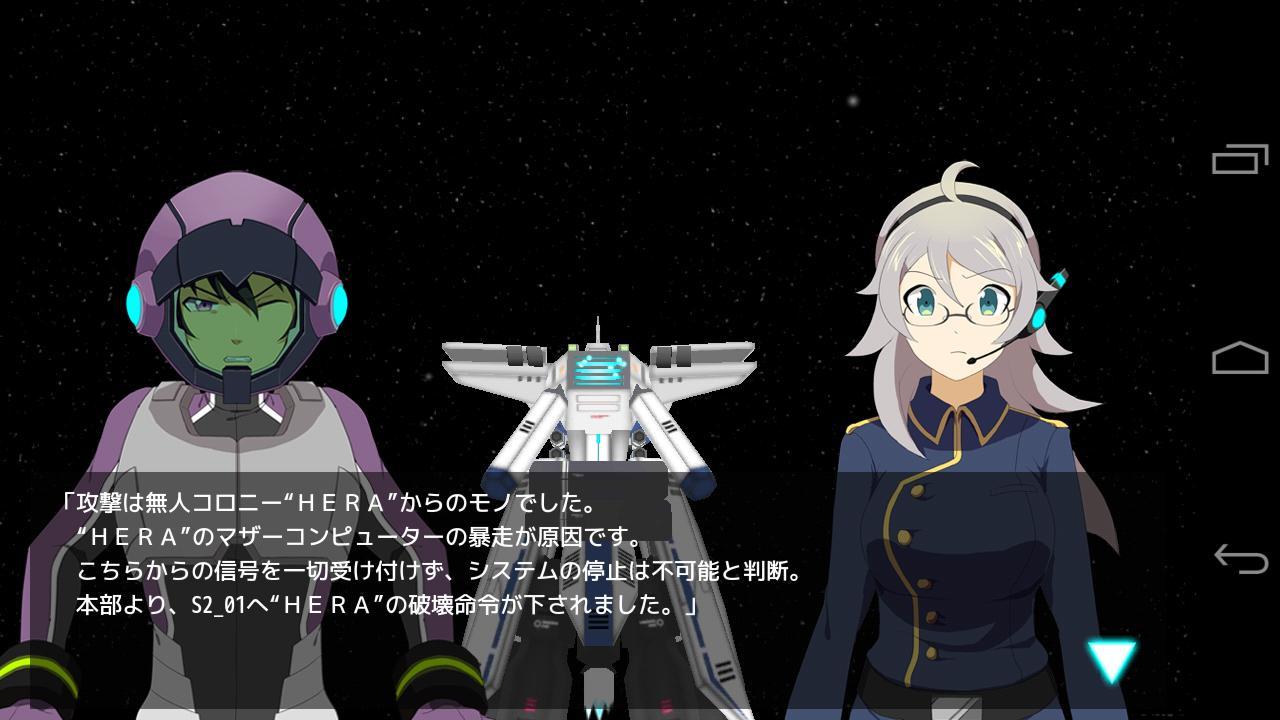 HERA 破滅の女神 androidアプリスクリーンショット1