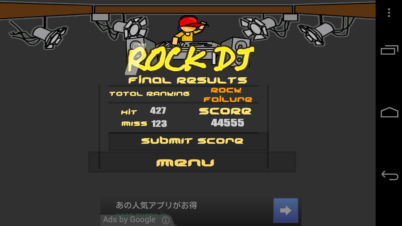 androidアプリ Rock DJ攻略スクリーンショット5