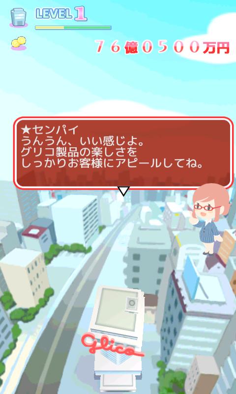 androidアプリ ならべてグリコ攻略スクリーンショット3