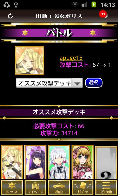 androidアプリ 美女ポリス攻略スクリーンショット3