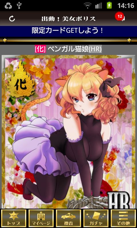 androidアプリ 美女ポリス攻略スクリーンショット5