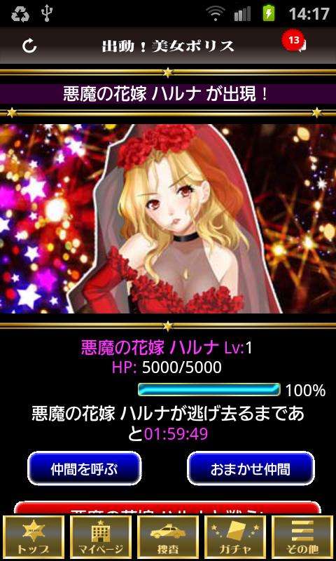 androidアプリ 美女ポリス攻略スクリーンショット6
