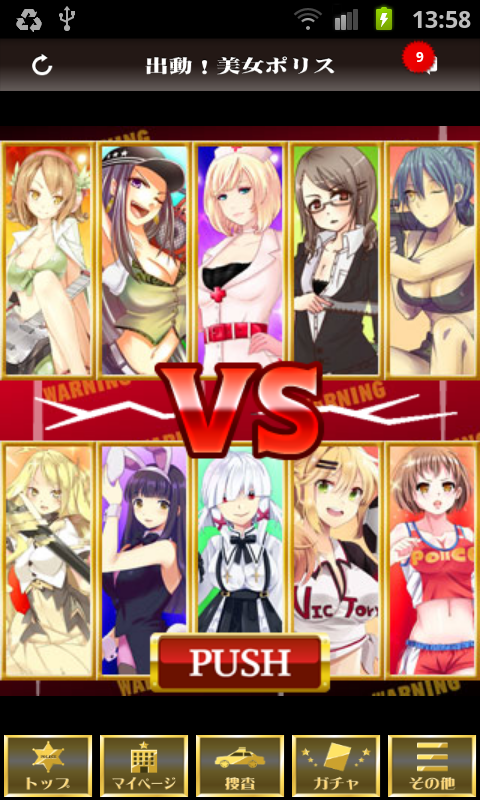 美女ポリス androidアプリスクリーンショット1