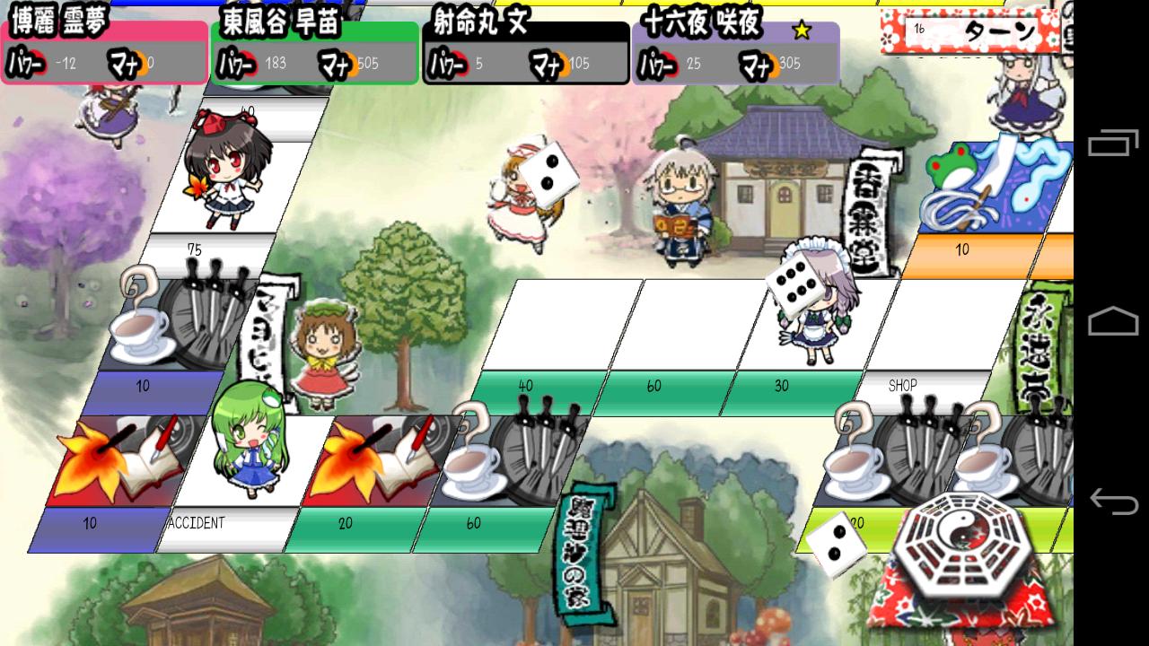 東方地鎮祭 Free版 androidアプリスクリーンショット2