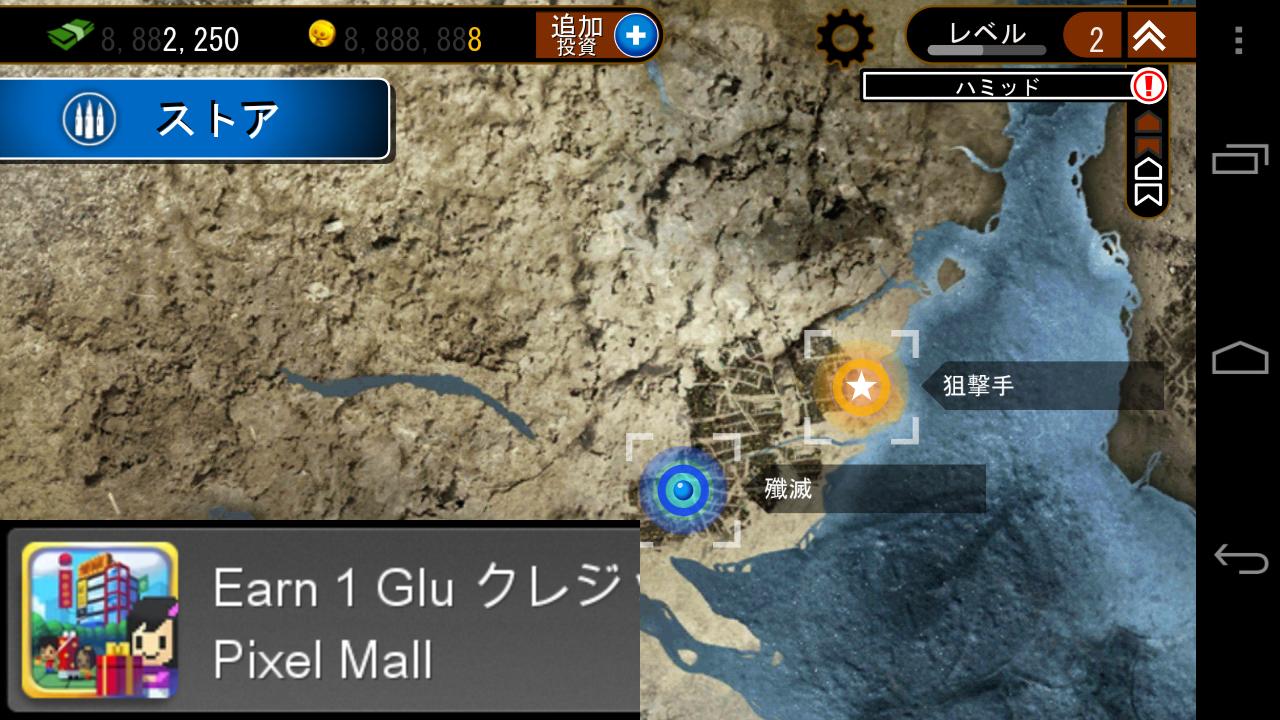 androidアプリ フロントラインコマンド攻略スクリーンショット2