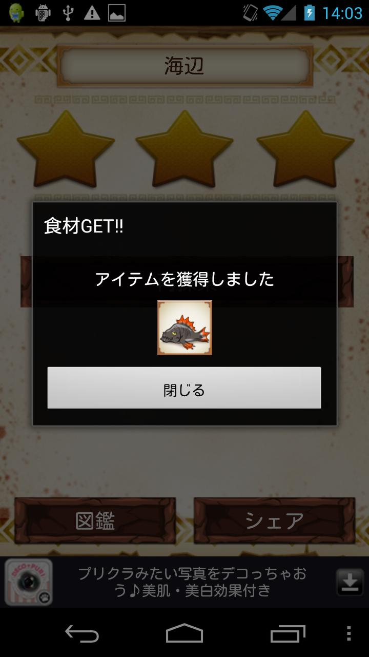 androidアプリ 狩りん島 ~ひとつなぎのレシピ~攻略スクリーンショット3