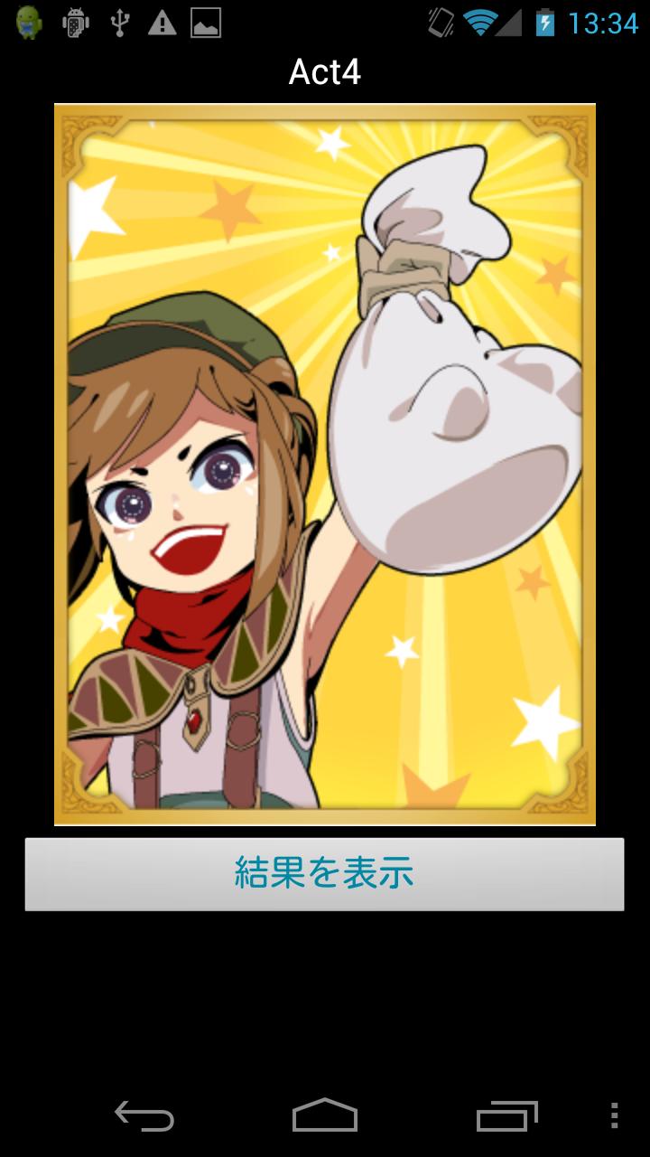 androidアプリ 狩りん島 ~ひとつなぎのレシピ~攻略スクリーンショット5