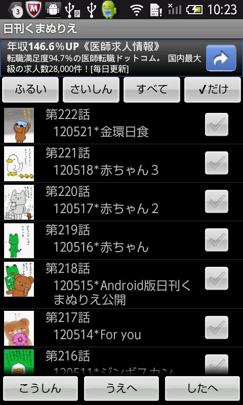 androidアプリ 日刊くまぬりえ攻略スクリーンショット1