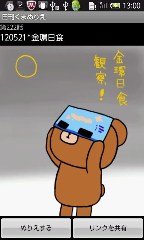 androidアプリ 日刊くまぬりえ攻略スクリーンショット2