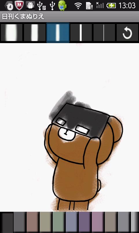 androidアプリ 日刊くまぬりえ攻略スクリーンショット4