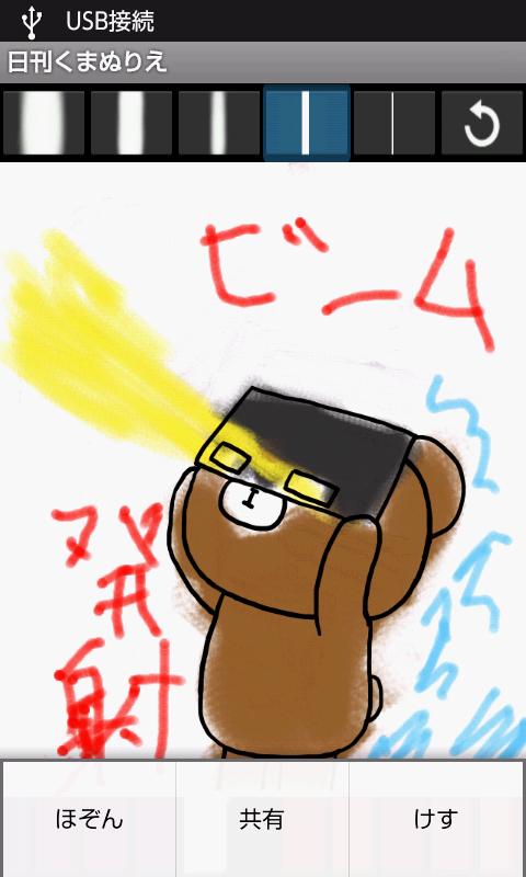 androidアプリ 日刊くまぬりえ攻略スクリーンショット5