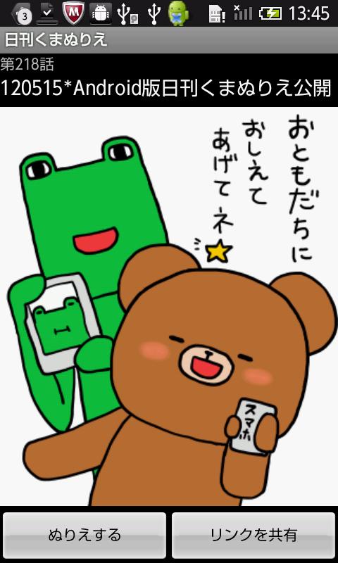 日刊くまぬりえ androidアプリスクリーンショット1