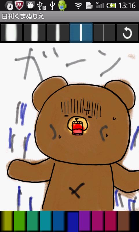 日刊くまぬりえ androidアプリスクリーンショット2
