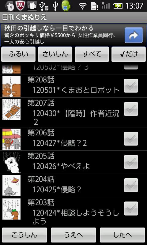 日刊くまぬりえ androidアプリスクリーンショット3