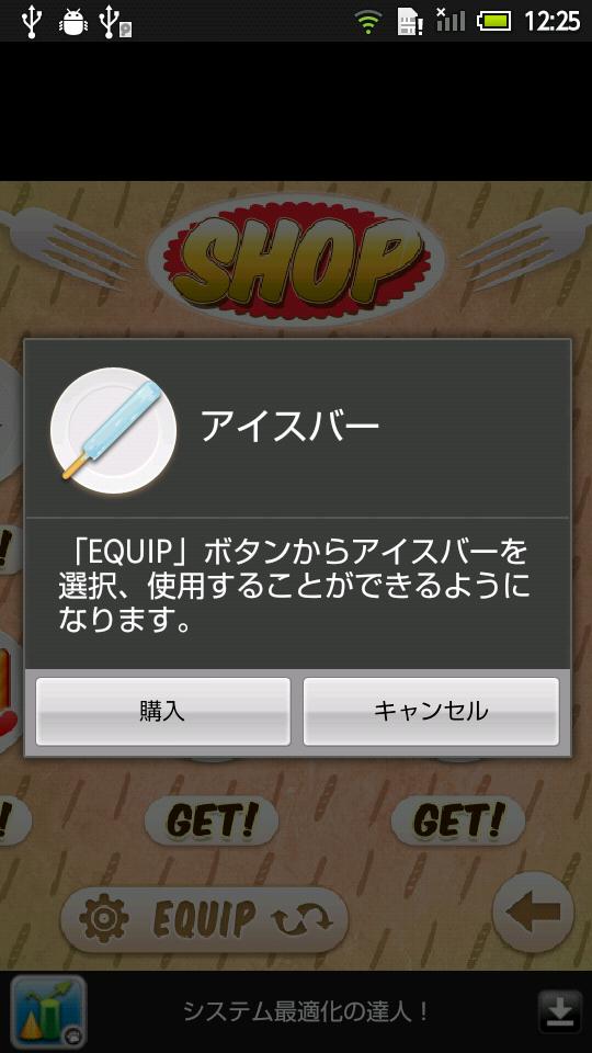 androidアプリ ソーセージ!!!攻略スクリーンショット4