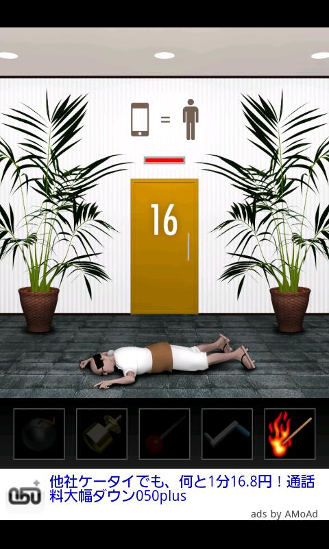 脱出ゲーム DOOORS androidアプリスクリーンショット1