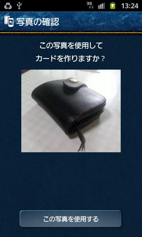 androidアプリ トレカメラ攻略スクリーンショット1