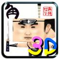 角侍斬り 3D