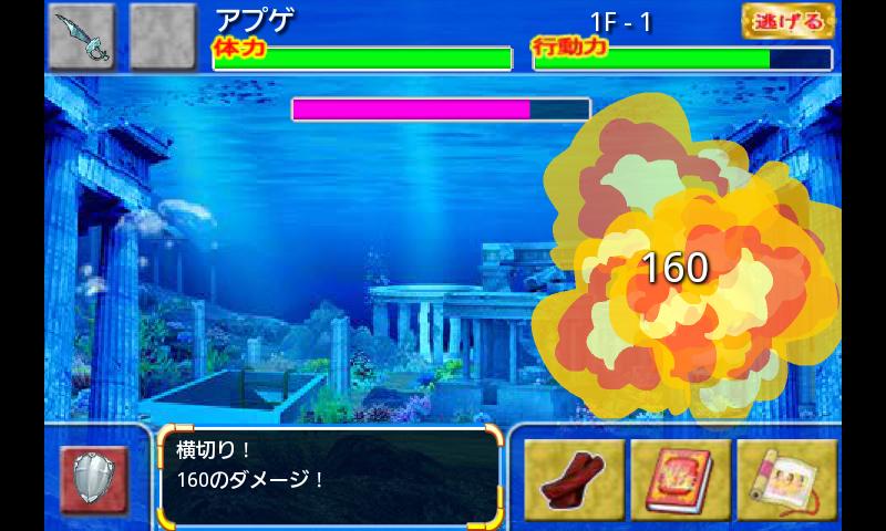 androidアプリ 大海RPG攻略スクリーンショット1