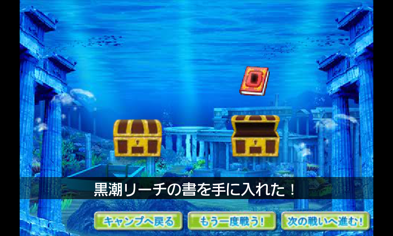 androidアプリ 大海RPG攻略スクリーンショット2