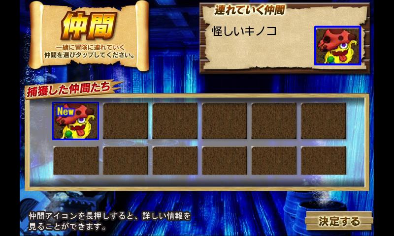 androidアプリ 大海RPG攻略スクリーンショット3