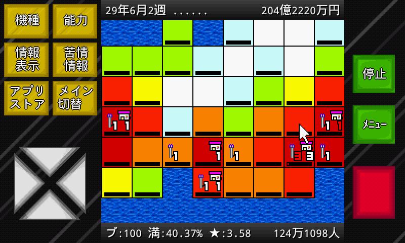アルテマ成金モバイル androidアプリスクリーンショット1