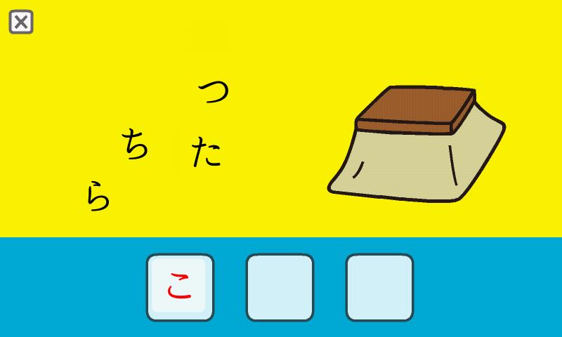 androidアプリ ひらがなならべ攻略スクリーンショット1