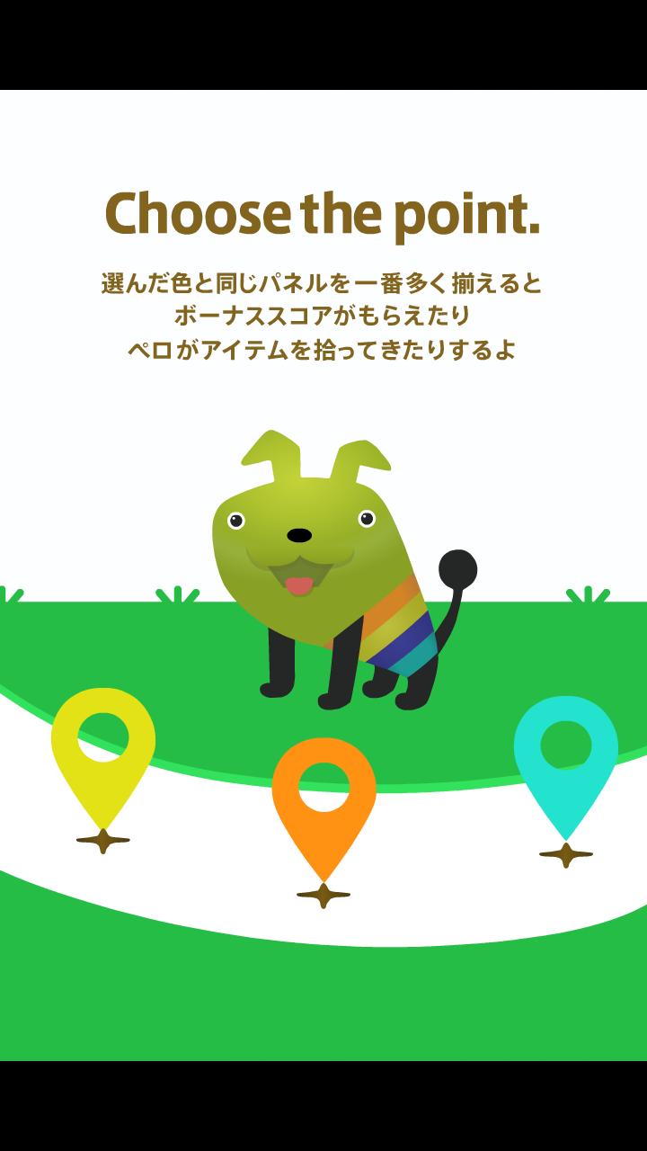 androidアプリ ペロのパズル攻略スクリーンショット1