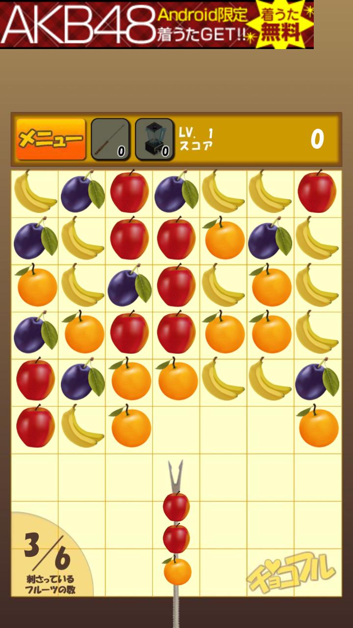 チョコフル androidアプリスクリーンショット1