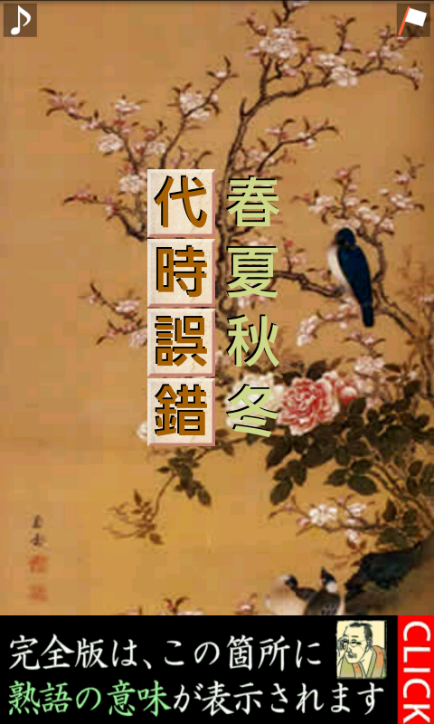 androidアプリ 四字熟語 並び替え ハマル!パズル LITE攻略スクリーンショット1