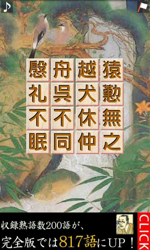 四字熟語 並び替え ハマル!パズル LITE androidアプリスクリーンショット1
