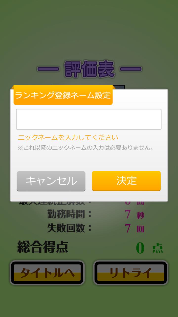androidアプリ お釣り返し攻略スクリーンショット5