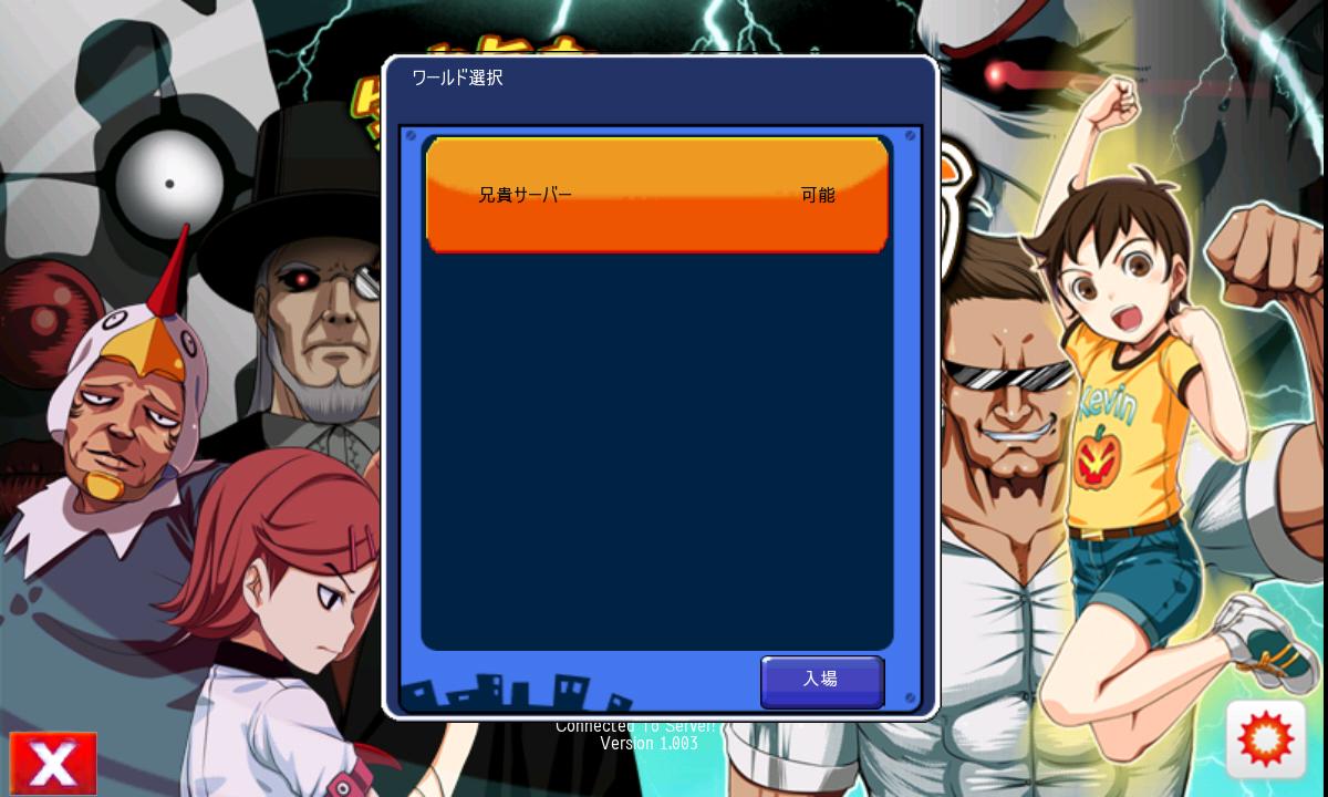 androidアプリ 生意気な弟の育て方攻略スクリーンショット1