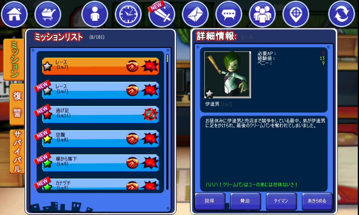 androidアプリ 生意気な弟の育て方攻略スクリーンショット3