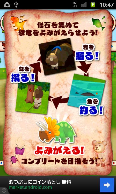 androidアプリ クマの発掘隊!攻略スクリーンショット4