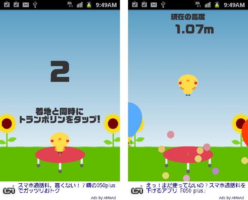 androidアプリ 無∞限 トランポリン攻略スクリーンショット1