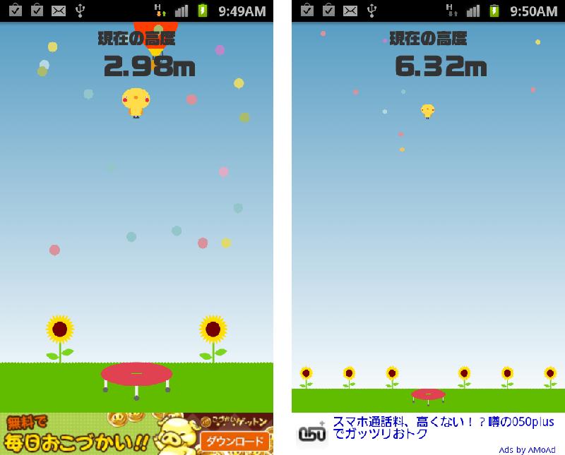 androidアプリ 無∞限 トランポリン攻略スクリーンショット2