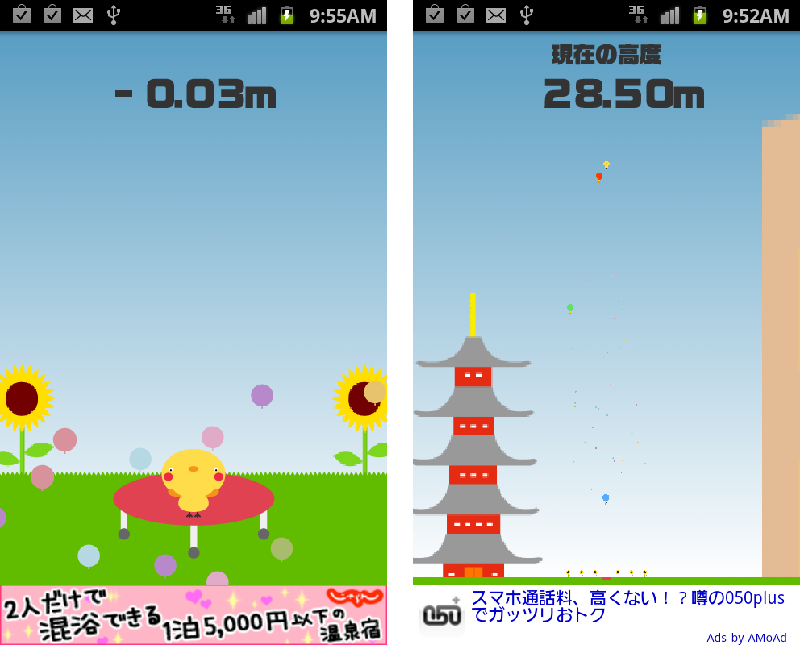 androidアプリ 無∞限 トランポリン攻略スクリーンショット3
