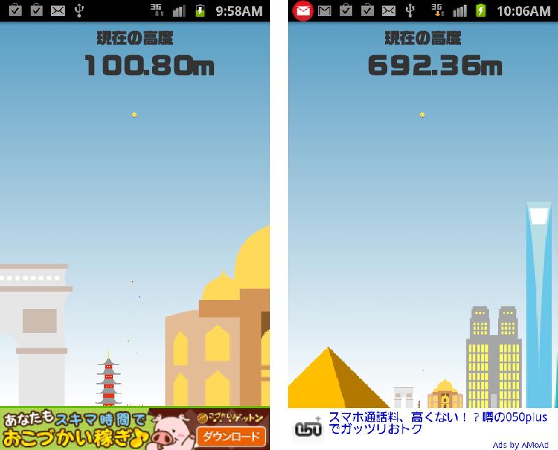 androidアプリ 無∞限 トランポリン攻略スクリーンショット4
