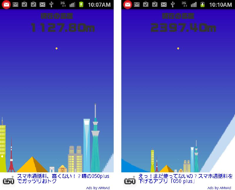 androidアプリ 無∞限 トランポリン攻略スクリーンショット5