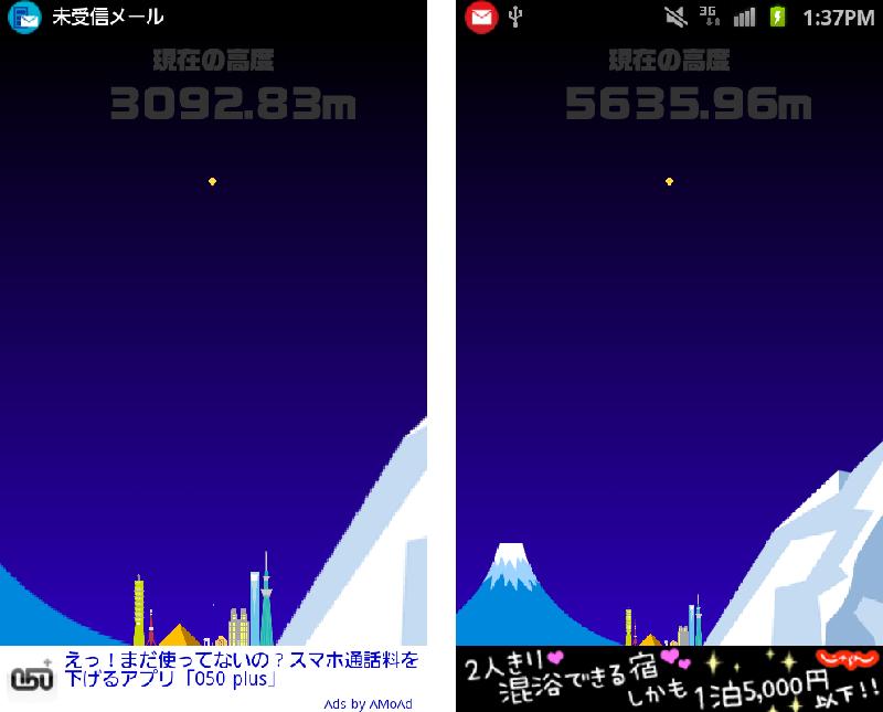 androidアプリ 無∞限 トランポリン攻略スクリーンショット6
