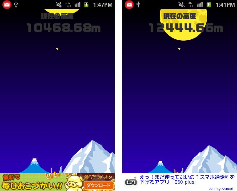 androidアプリ 無∞限 トランポリン攻略スクリーンショット7