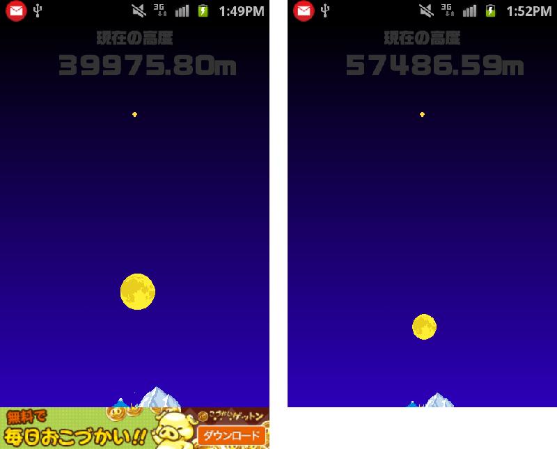 androidアプリ 無∞限 トランポリン攻略スクリーンショット8