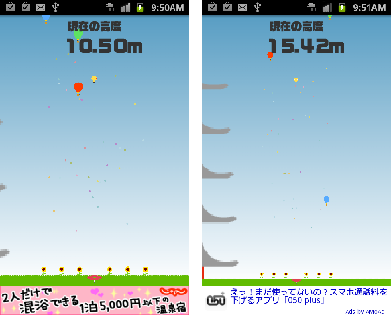 無∞限 トランポリン androidアプリスクリーンショット1